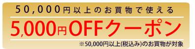 5000��OFF�饯���ݥ�