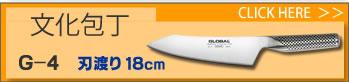 ʸ��18cm G-4