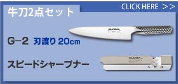 牛刀2点セット GST-A2