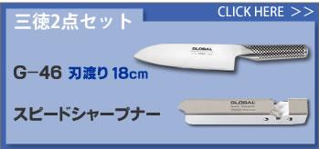 三徳2点セット GST-A46