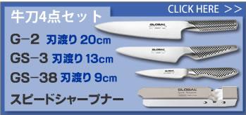 牛刀4点セット GST-C2