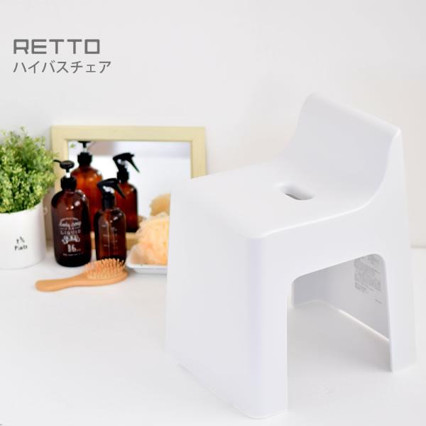 RETTO バスチェア/ハイチェア
