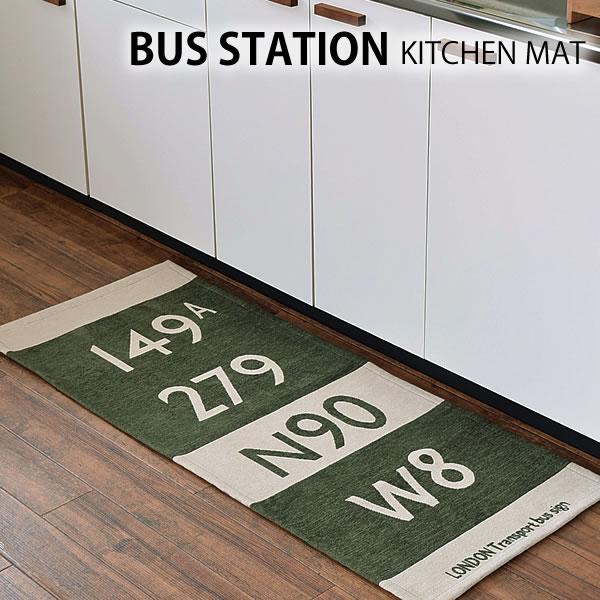 バスステーションキッチンマット
