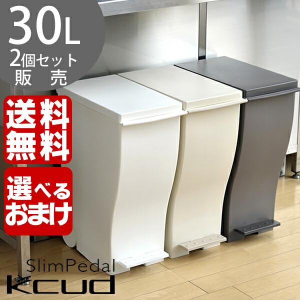 KCUD クード 30L 【2個セット】