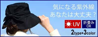 UV ツバ広女優帽