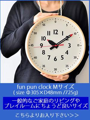fun pun clock Mサイズへはこちら