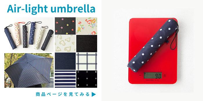 ... 傘:carro(デザイン雑貨カロ