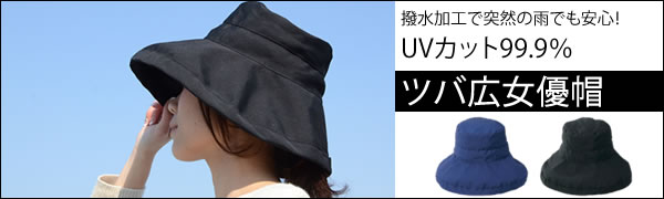 ツバ広女優帽