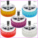 Ashtray-lid-fashionable-glass | staff | Diakite ターンアシュ tray (L)