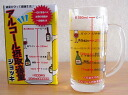 Beer glass | Beer mug | Beer glass | Alcohol intake appropriate amount beer mug ≪ second party | Present | Birthday party | Bingo | Premium≫
