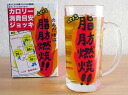 Beer glasses-beer mug-viagras-calorie consumption measure jug «new year's-party-gifts-bingo-giveaway»