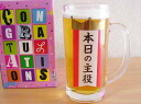 Beer glass | Beer mug | Beer glass | Leading role beer mug ≪ second party | of today Present | Birthday party | Bingo | Premium≫