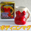 Mug cup | of interesting miscellaneous goods Body-conscious mug ≪ second party | Present | Birthday party | Bingo | Premium≫