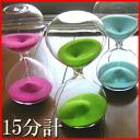 15 Minute hourglass-glass-clean sand Interior / sandglass M