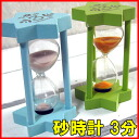 Clean hourglass three minutes | ラ キュイール hourglass three minutes star