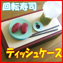 Unique tissue case-funny! gadgets tissue cover-tissue box-tissue holder-tissue case rotating sushi