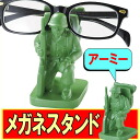 Unique, pleasant glasses stands | of interesting miscellaneous goods The glasses stands (army )≪ second party |) Year-end party | Bingo | Premium≫