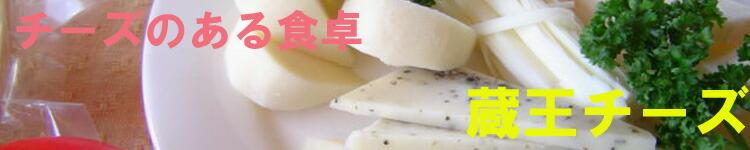 蔵王チーズ:蔵王山麓の新鮮な牛乳からつくられたナチュラルチーズです。