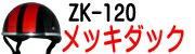 ZK-120