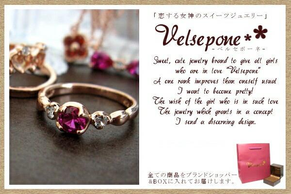 恋する女神のスイーツジュエリー「Velsepone(ベルセポーネ)」