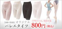800円タイツ