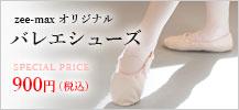 900円シューズ
