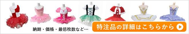 チュチュ・衣装・オリジナル・制作・バレエ・セミオーダー