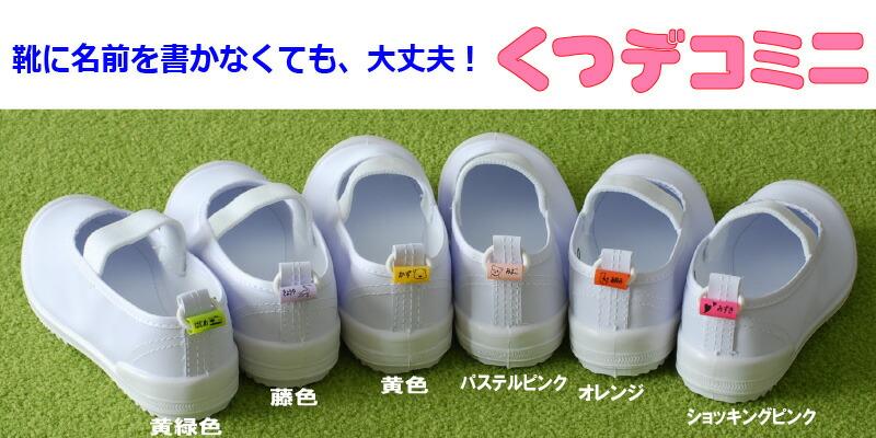 【楽天市場】くつデコミニ:くだもの 【 入園準備 入学準備 メール便利用で送料無料!上履き、上靴