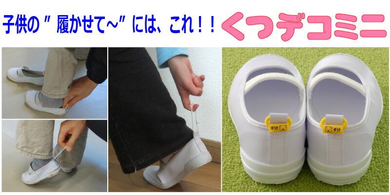 上履きに名前を書かなくても大丈夫 上靴に名前を書... 【ご入学準備 メール便 利用で送料無料!