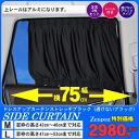 차량용 커튼 드레스 커튼 와이드 스트레치 블랙 M/L 사이즈 폭 75cm 대응