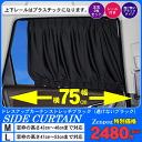 차량용 커튼 드레스 스트레치 블랙 와이드 M/L 사이즈 폭 75cm 대응 위아래 플라스틱 레일 타입