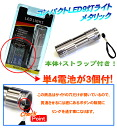 «New» compact LED 9 lights up the LED light flashlight カラーメタリック disaster prevention goods set disaster, disaster, earthquake, emergency measures