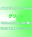 ≪ 패키지 없이 누드 롤 B 급 제품 ≫ 파스텔 카 필름 그린 62.5 cm (폭) X 1.5 m (권)