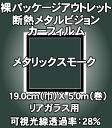 자동차 영화 ≪ 패키지 없이 누드 롤 B 급 제품 ≫ 단 메탈 카 필름 タリックスモーク 190mm×5m 권