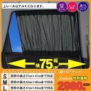 차량용 커튼 드레스 커튼 넓은 너비 75cm 해당 메쉬 블랙 S M L 사이즈