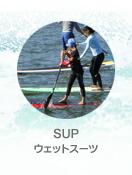 SUPウェットスーツ