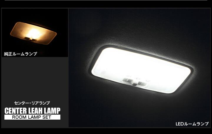 ヴォクシー ノア 80系 LED ルームランプ