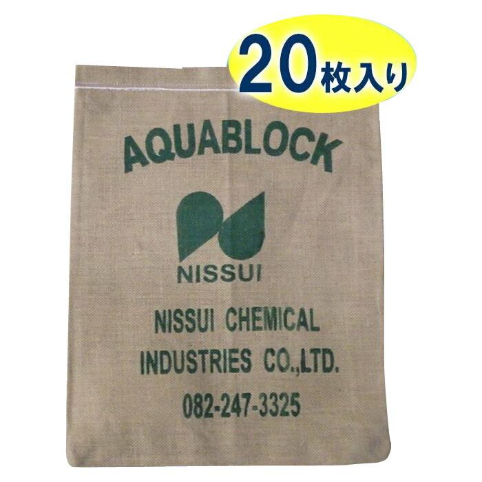 日水化学工業 防災用品 吸水性土のう 「アクアブロック」 NDシリーズ 再利用可能版(真水対応) ND-15 20枚入り