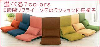 7色カラー6段階リクライニング座椅子YS-541