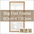 ビッグ,フラット,フレーム,ウォール,ミラー,600×1200mm,鏡,壁掛け鏡,送料,無料,無塗装