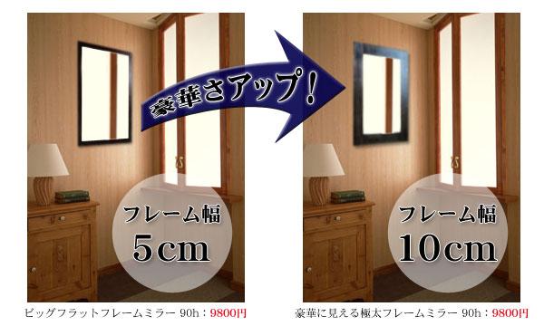 豪華さアップ!幅広フレーム[送料無料,幅広フレーム,ミラー,45×150cm,鏡,立て掛け鏡]