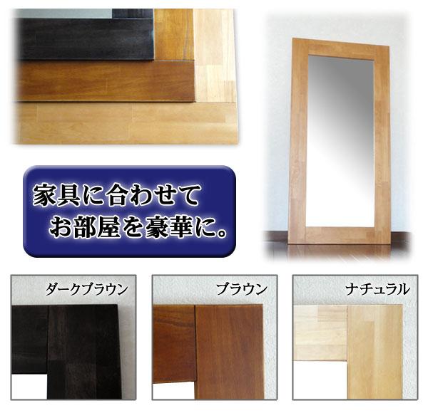 カラーは3色[送料無料,幅広フレーム,ミラー,45×150cm,鏡,立て掛け鏡]