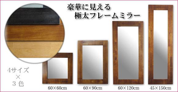 幅広フレームバナー[送料無料,幅広フレーム,ミラー,45×150cm,鏡,立て掛け鏡]