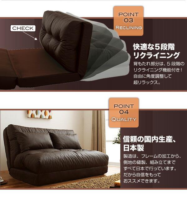快適な5段階リクライニング 信頼の国内生産、日本製