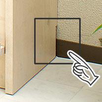 壁にぴったり設置できる巾木加工。