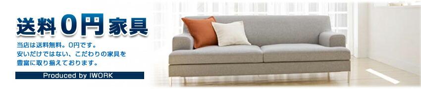 送料0円 送料無料の送料0円家具です。税別合計3000円以上からご注文承ってます。