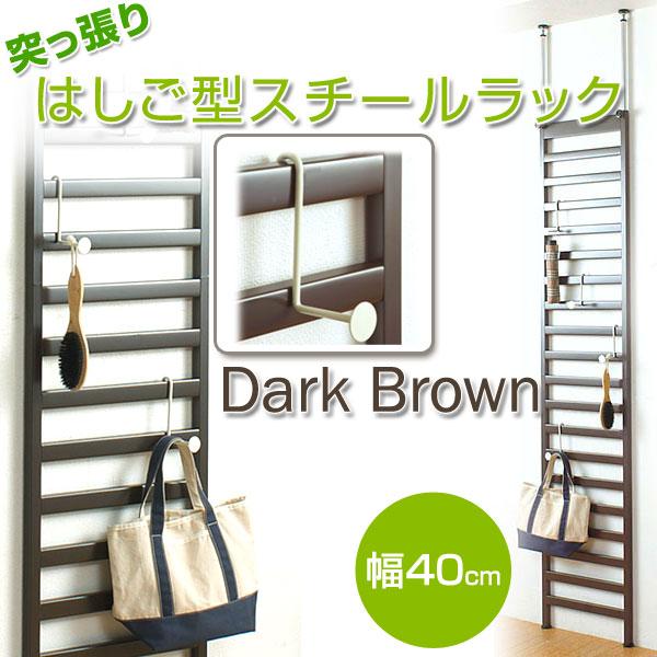 突っ張りはしご型スチールラック 幅40cmダークブラウン 送料無料