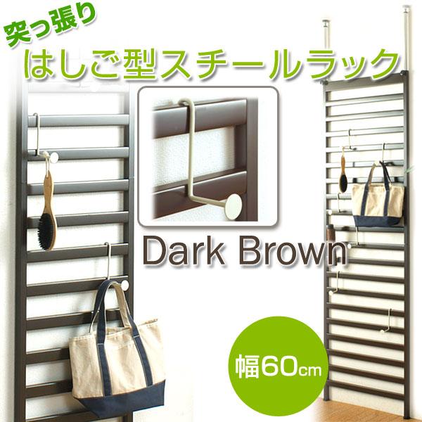 突っ張りはしご型スチールラック 幅60cmダークブラウン 送料無料