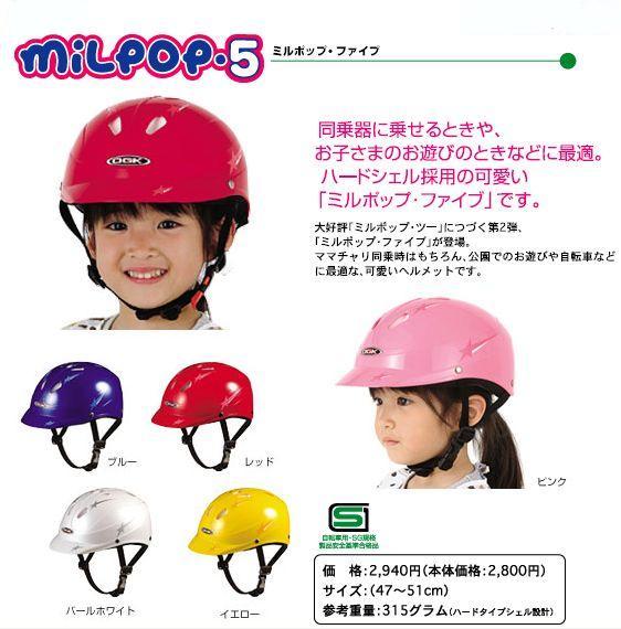 OGK 幼児/子供用ヘルメット ...