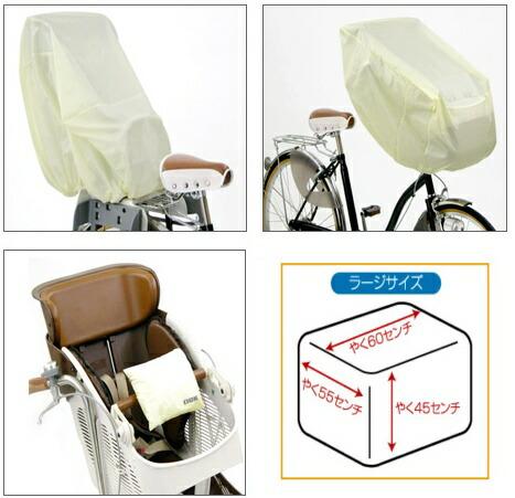 自転車の 自転車のカバー : 大きめサイズの雨よけカバー